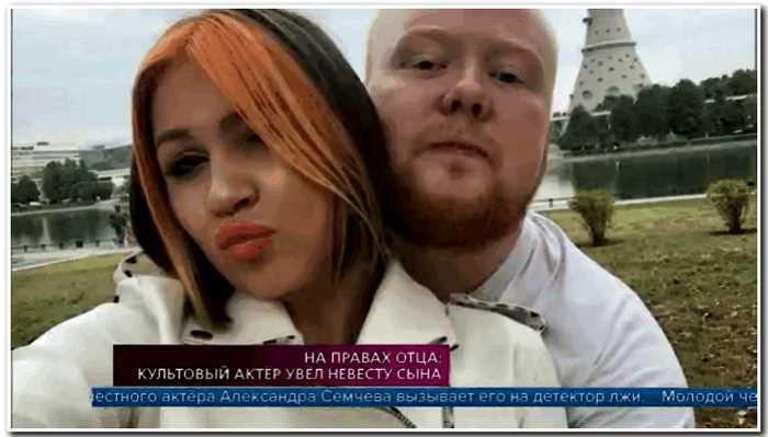 «Бес в ребро»: Александр Семчев соблазнил и увел невесту у собственного сына