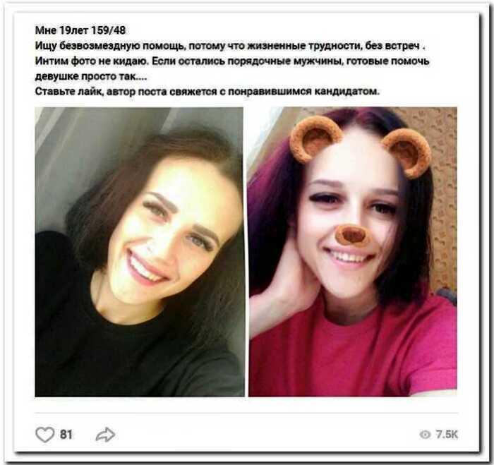 Девушки ищут спонсоров 6.11.2018