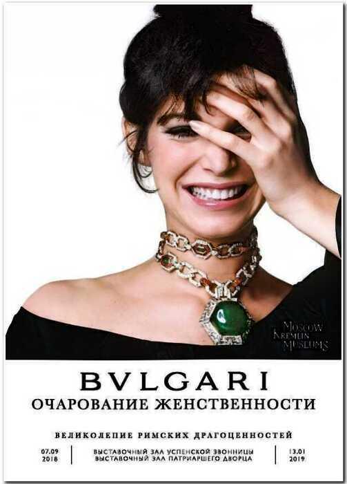Украшения Bulgari: музы бренда от Элизабет Тейлор до Наоми Кэмпбелл