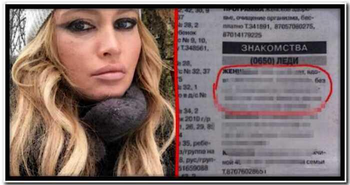 «Чудеса случаются»: Дана Борисова начала поиск мужа через газету