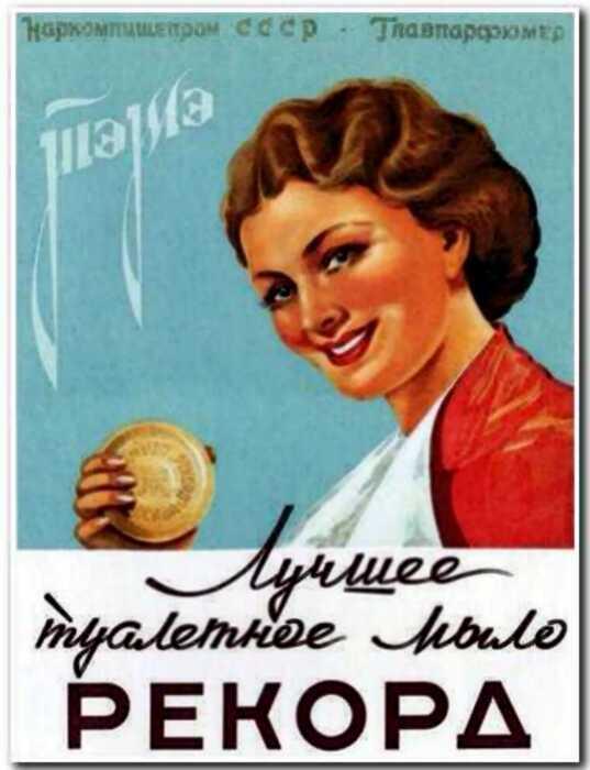 Красота в СССР: как выглядела первая советская косметика и ее реклама?