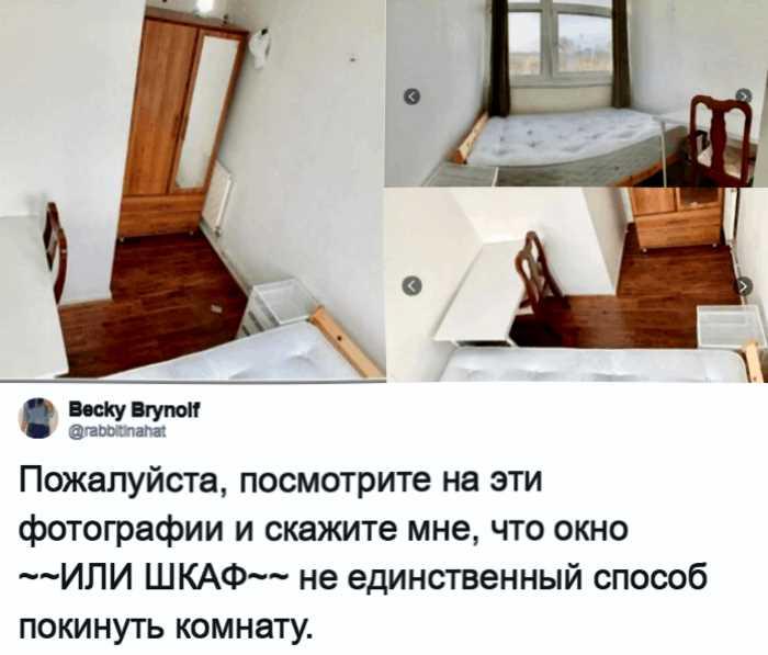 Девушка выложила фото комнаты и взорвала интернет. Где у нее выход?