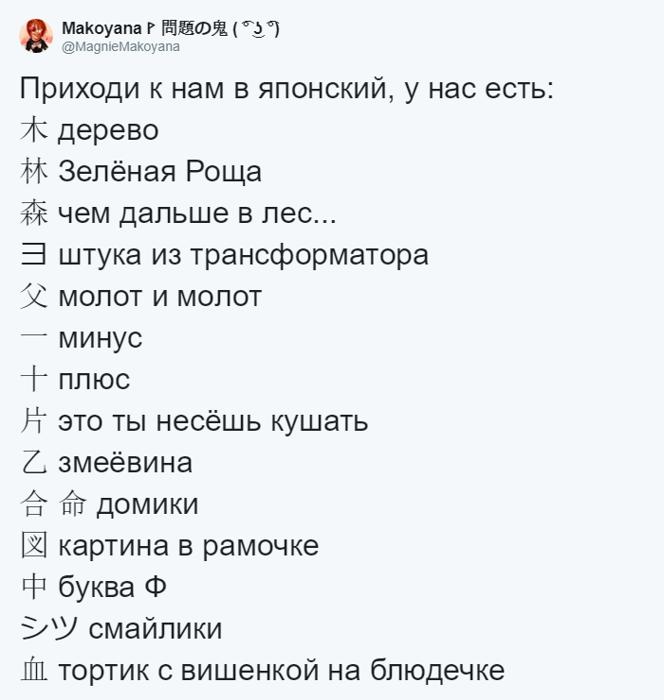 В Твиттере новый тренд: Люди делятся трудностями родного языка. Русский тоже там!