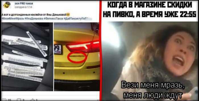 «Вези меня, мразь!»: модель, устроившая скандал в такси, стала мемом