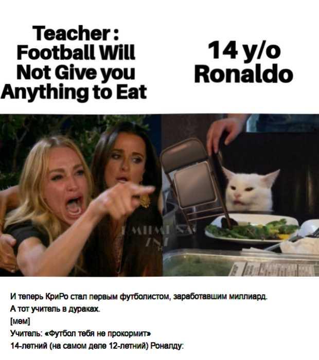 Учитель говорил мальчику, что он не прокормит себя футболом. Тот стал миллиардером