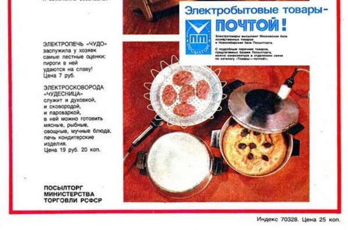 В СССР был свой Алиэкспресс, даже получше нынешнего